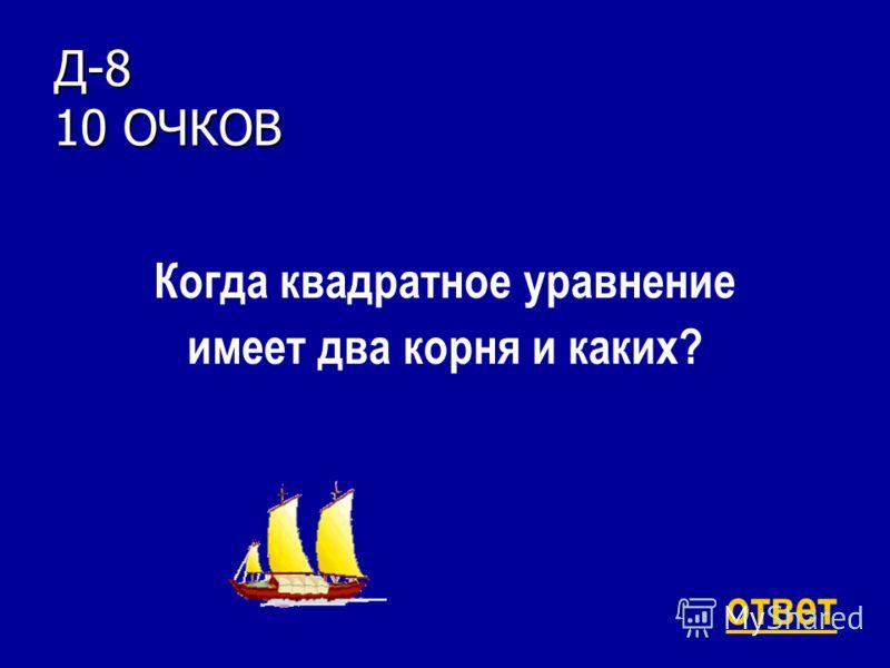 В-9 10 ОЧКОВ КАК НАХОДИТСЯ ДИСКРИМИНАНТ КВАДРАТНОГО УРАВНЕНИЯ? ответ