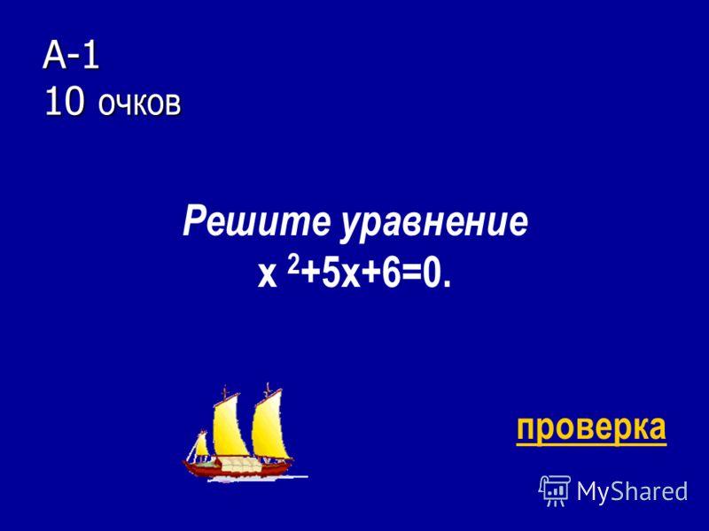 Е-2 10 очков. Когда квадратное уравнение не имеет корней? ответ