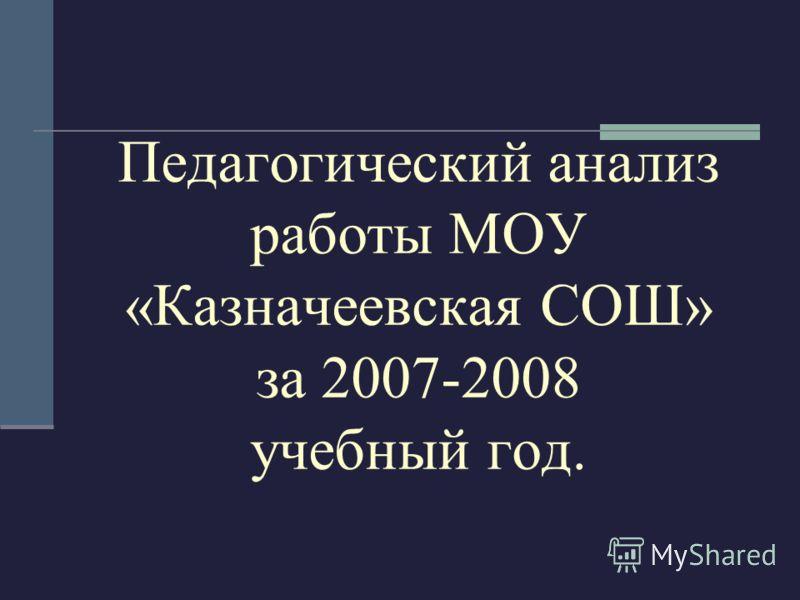 Педагогический анализ работы МОУ «Казначеевская СОШ» за 2007-2008 учебный год.