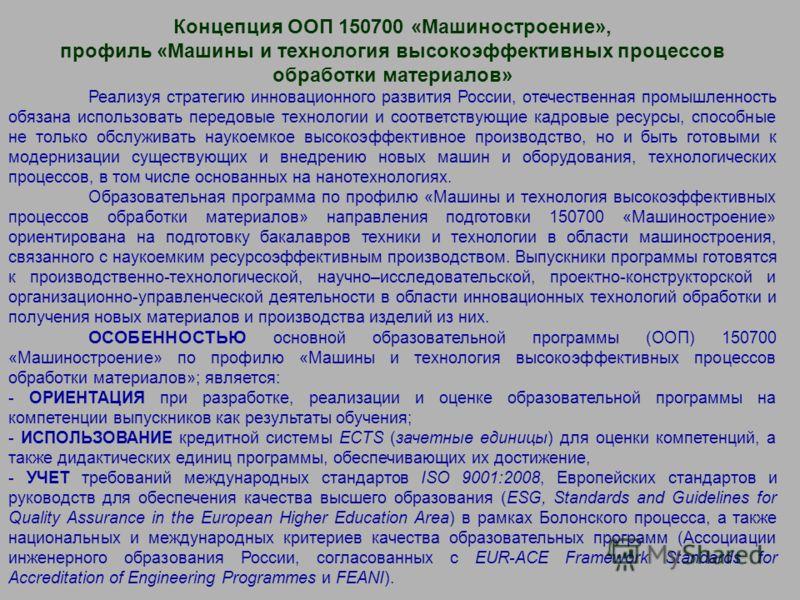 Концепция ООП 150700 «Машиностроение», профиль «Машины и технология высокоэффективных процессов обработки материалов» Реализуя стратегию инновационного развития России, отечественная промышленность обязана использовать передовые технологии и соответс
