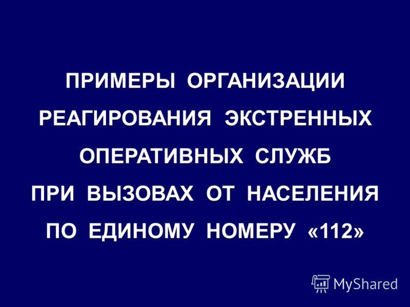 ПРИМЕРЫ ОРГАНИЗАЦИИ РЕАГИРОВАНИЯ ЭКСТРЕННЫХ ОПЕРАТИВНЫХ СЛУЖБ ПРИ ВЫЗОВАХ ОТ НАСЕЛЕНИЯ ПО ЕДИНОМУ НОМЕРУ «112»