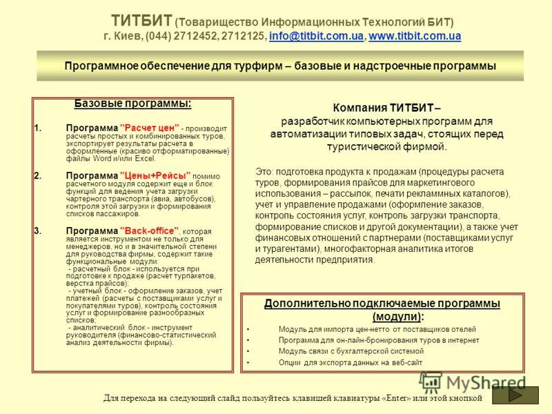 ТИТБИТ (Товарищество Информационных Технологий БИТ) г. Киев, (044) 2712452, 2712125, info@titbit.com.ua, www.titbit.com.uainfo@titbit.com.uawww.titbit.com.ua Базовые программы: 1.Программа