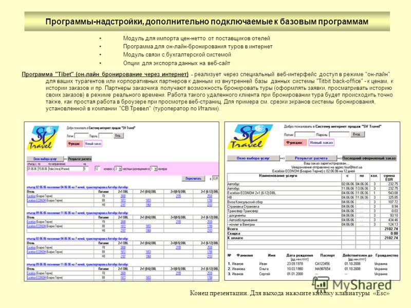 Программы-надстройки, дополнительно подключаемые к базовым программам Модуль для импорта цен-нетто от поставщиков отелей Программа для он-лайн-бронирования туров в интернет Модуль связи с бухгалтерской системой Опции для экспорта данных на веб-сайт К