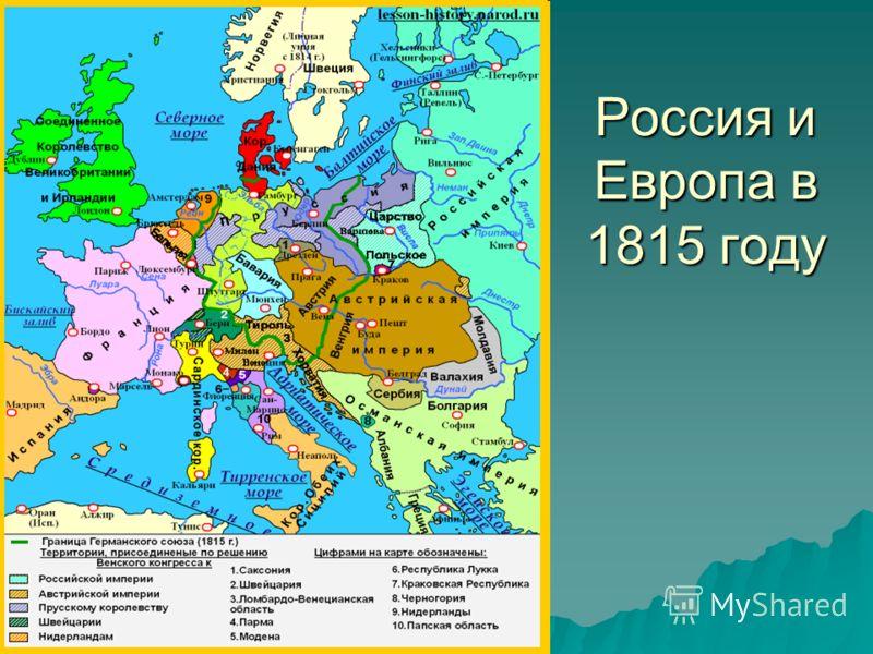 Россия и Европа в 1815 году