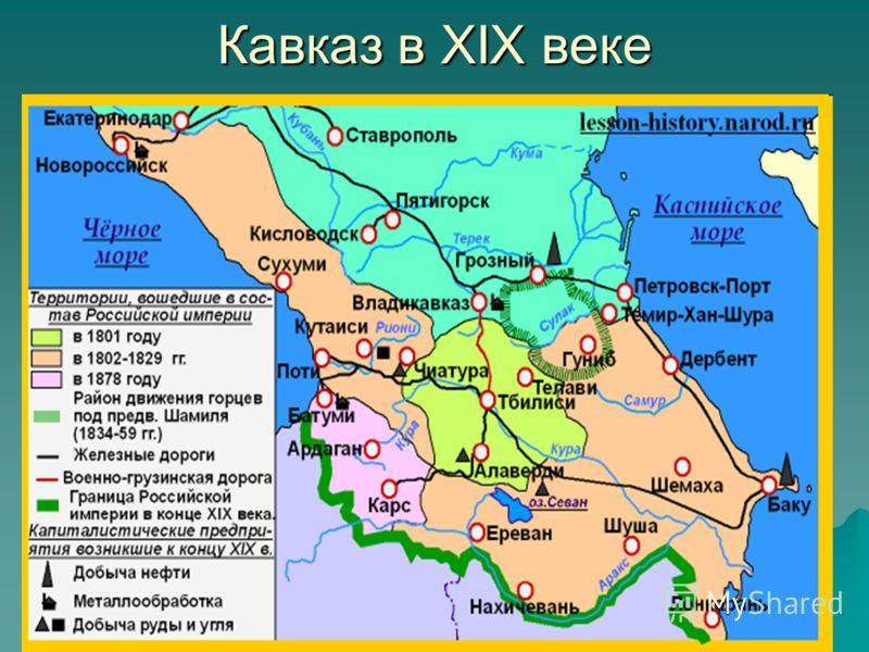Кавказ в XIX веке