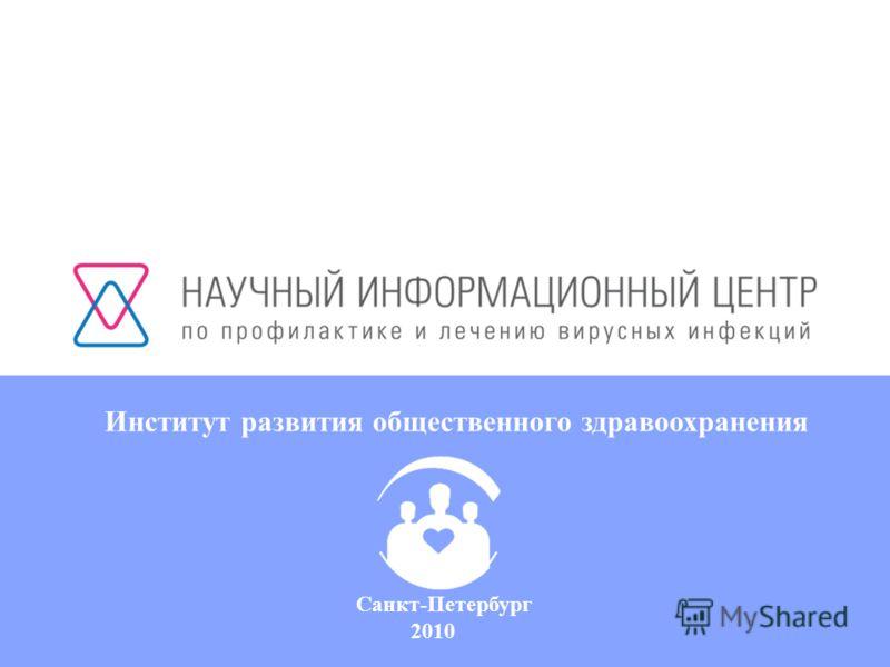 Санкт-Петербург 2010 Институт развития общественного здравоохранения