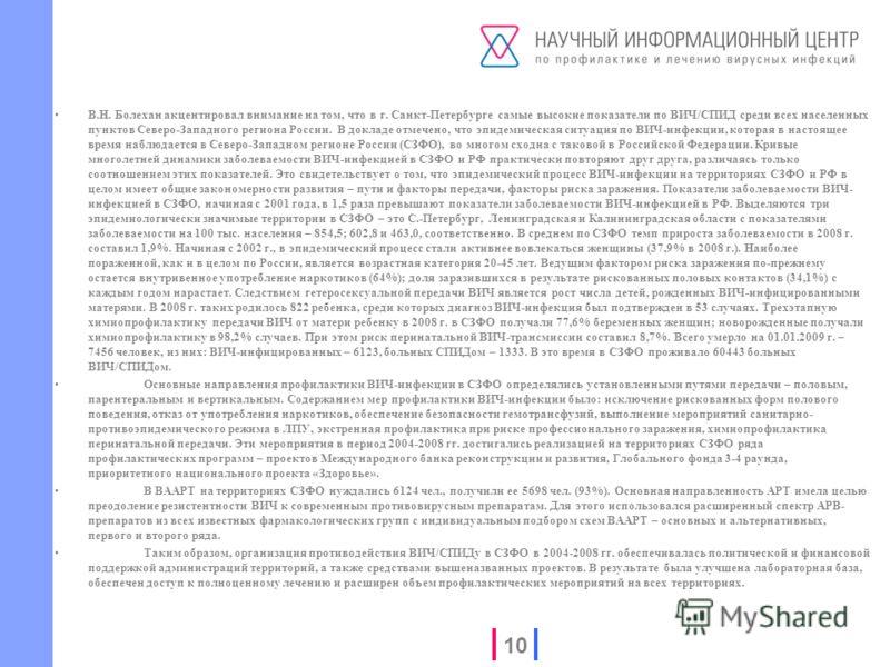 В.Н. Болехан акцентировал внимание на том, что в г. Санкт-Петербурге самые высокие показатели по ВИЧ/СПИД среди всех населенных пунктов Северо-Западного региона России. В докладе отмечено, что эпидемическая ситуация по ВИЧ-инфекции, которая в настоящ