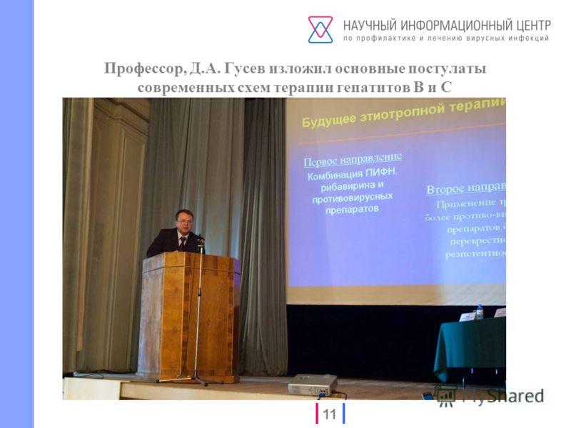 Профессор, Д.А. Гусев изложил основные постулаты современных схем терапии гепатитов В и С 11
