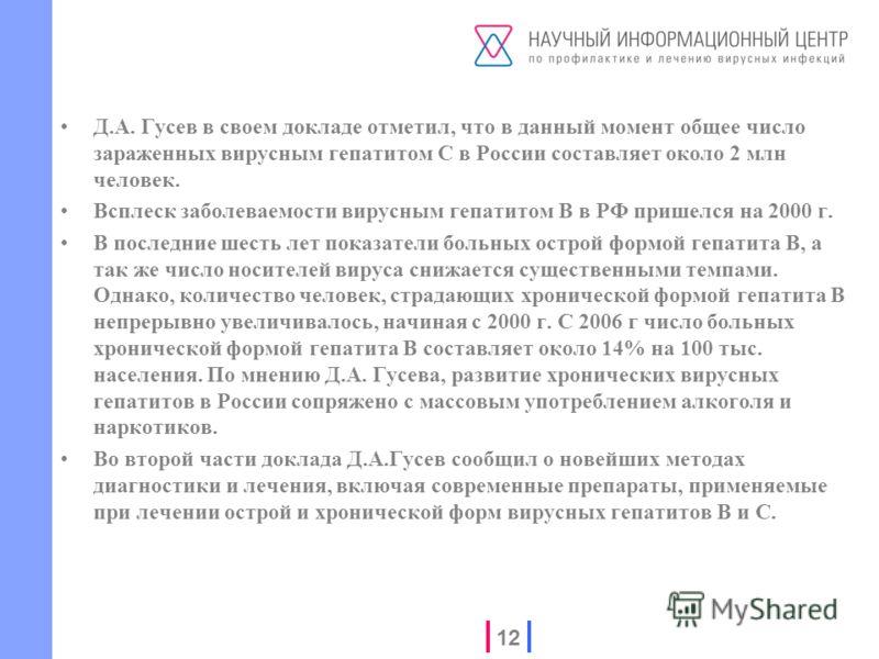 Д.А. Гусев в своем докладе отметил, что в данный момент общее число зараженных вирусным гепатитом С в России составляет около 2 млн человек. Всплеск заболеваемости вирусным гепатитом В в РФ пришелся на 2000 г. В последние шесть лет показатели больных