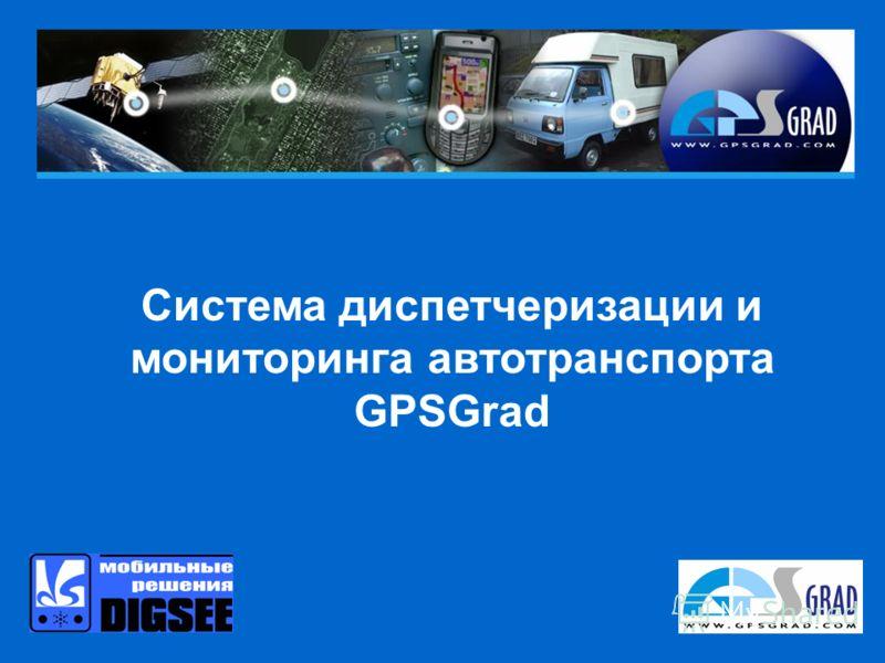 Система диспетчеризации и мониторинга автотранспорта GPSGrad