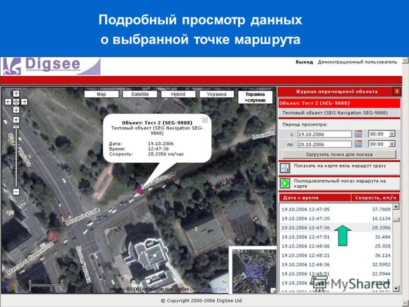 Подробный просмотр данных о выбранной точке маршрута