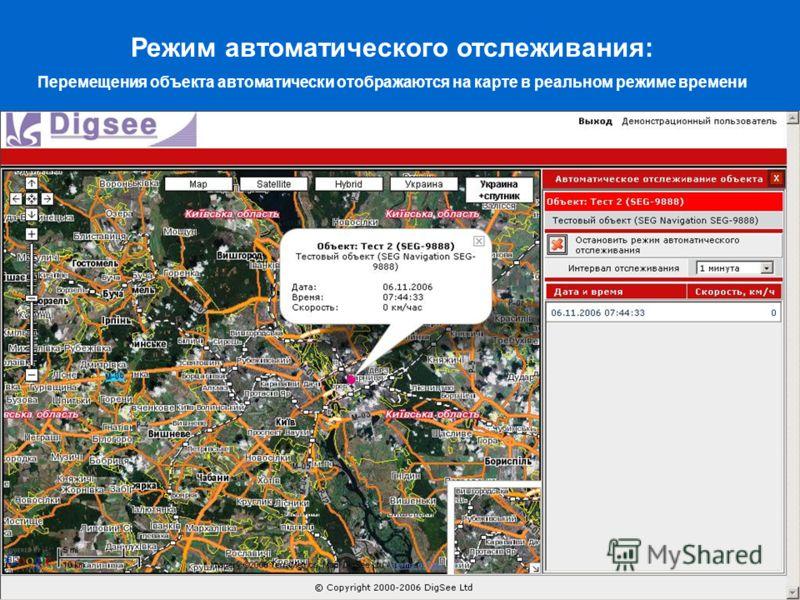 Режим автоматического отслеживания: Перемещения объекта автоматически отображаются на карте в реальном режиме времени