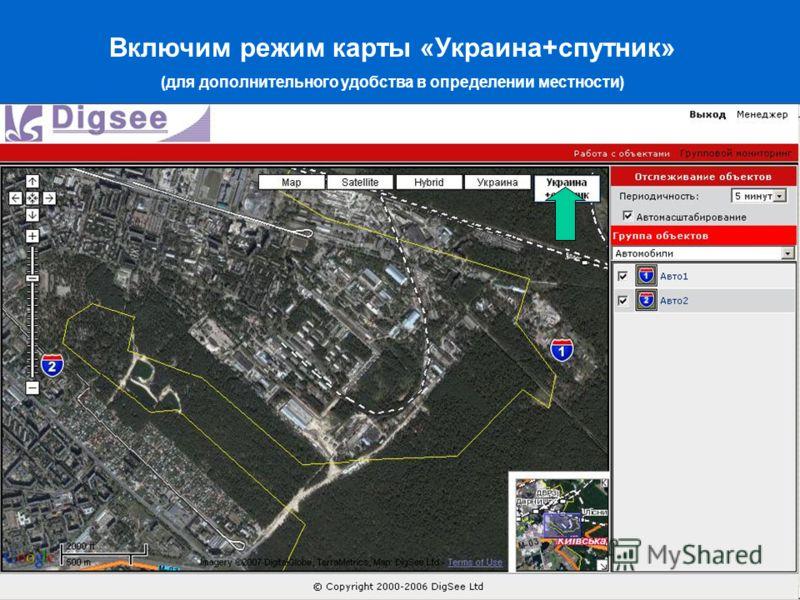 Включим режим карты «Украина+спутник» (для дополнительного удобства в определении местности)