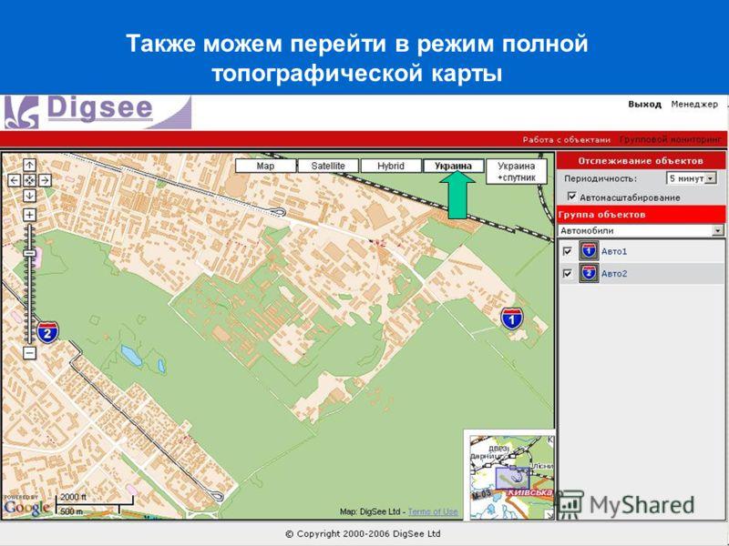 Также можем перейти в режим полной топографической карты