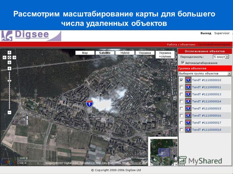 Рассмотрим масштабирование карты для большего числа удаленных объектов
