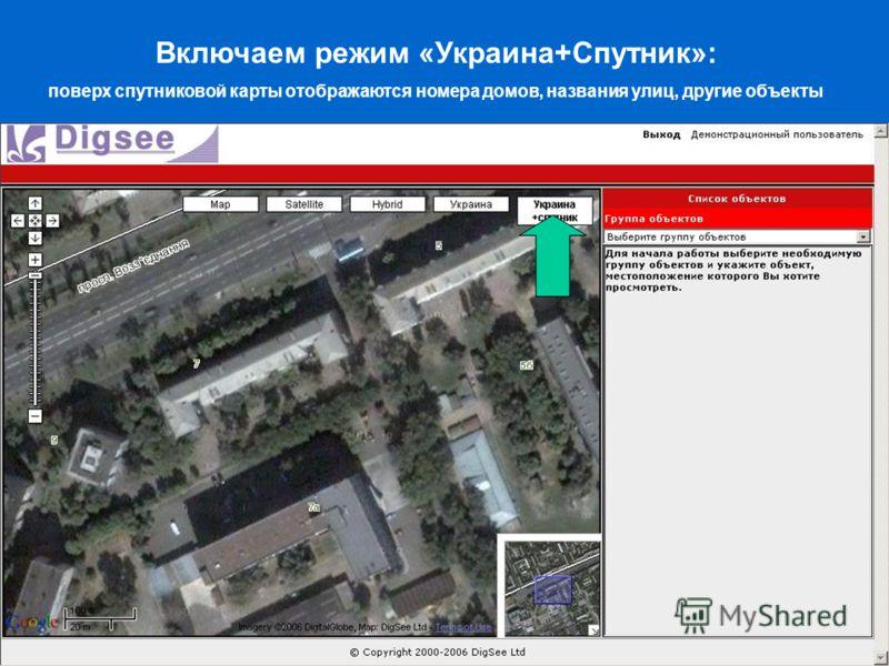Включаем режим «Украина+Спутник»: поверх спутниковой карты отображаются номера домов, названия улиц, другие объекты