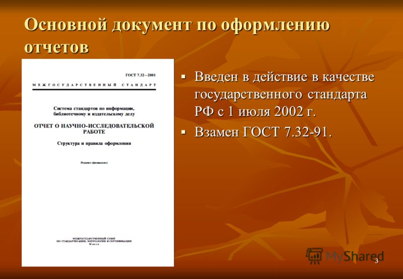 3 Основной документ по оформлению отчетов Введен в действие в качестве государственного стандарта РФ с 1 июля 2002 г. Введен в действие в качестве государственного стандарта РФ с 1 июля 2002 г. Взамен ГОСТ 7.32-91. Взамен ГОСТ 7.32-91.