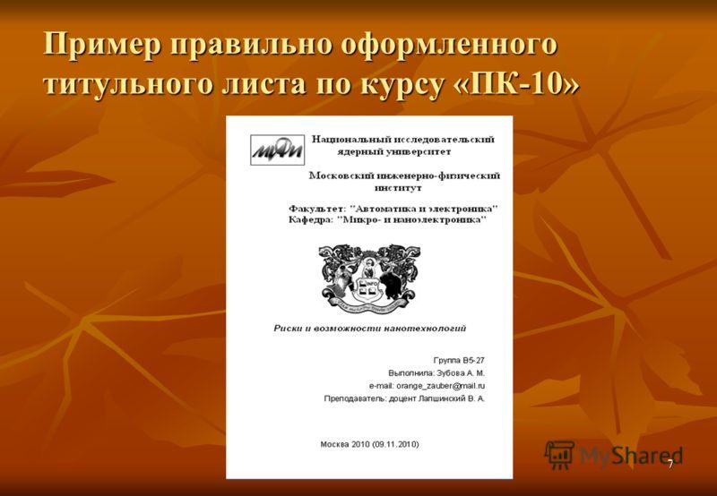 7 Пример правильно оформленного титульного листа по курсу «ПК-10»