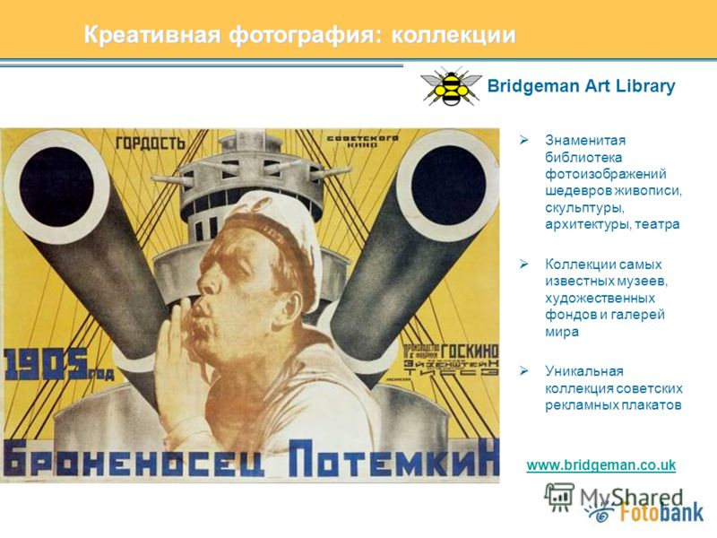 Bridgeman Art Library Знаменитая библиотека фотоизображений шедевров живописи, скульптуры, архитектуры, театра Коллекции самых известных музеев, художественных фондов и галерей мира Уникальная коллекция советских рекламных плакатов www.bridgeman.co.u