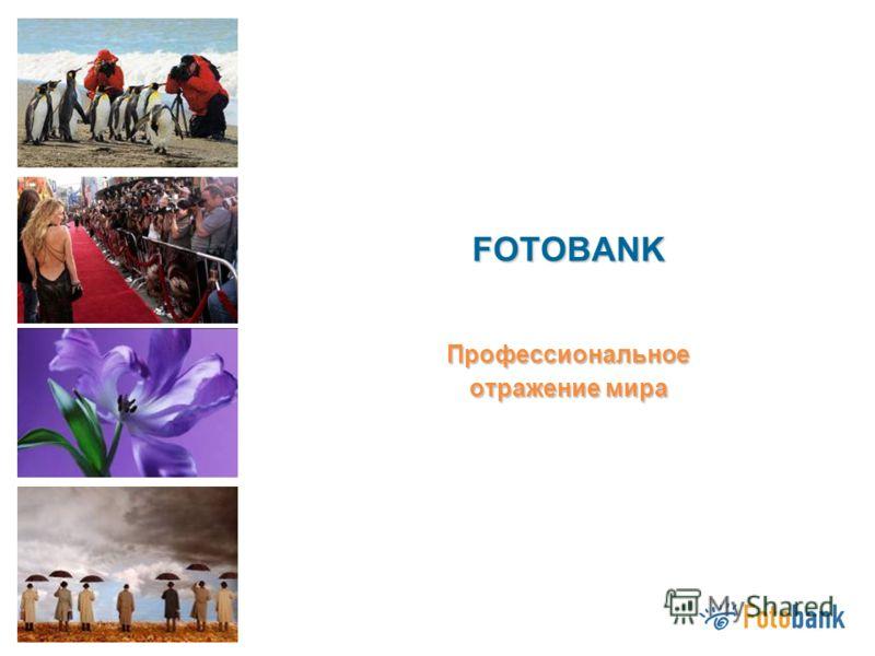 FOTOBANK Профессиональное отражение мира
