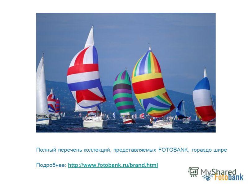 Полный перечень коллекций, представляемых FOTOBANK, гораздо шире Подробнее: http://www.fotobank.ru/brand.htmlhttp://www.fotobank.ru/brand.html