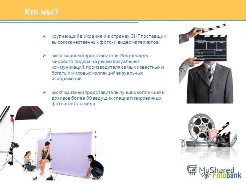 Кто мы? крупнейший в Украине и в странах СНГ поставщик высококачественных фото- и видеоматериалов эксклюзивный представитель Getty Images - мирового лидера на рынке визуальных коммуникаций, производителя самых известных и богатых мировых коллекций ви