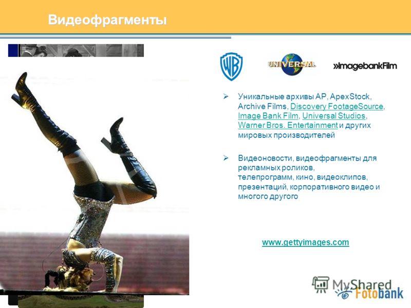 Уникальные архивы AP, ApexStock, Archive Films, Discovery FootageSource, Image Bank Film, Universal Studios, Warner Bros. Entertainment и других мировых производителейDiscovery FootageSource Image Bank FilmUniversal Studios Warner Bros. Entertainment