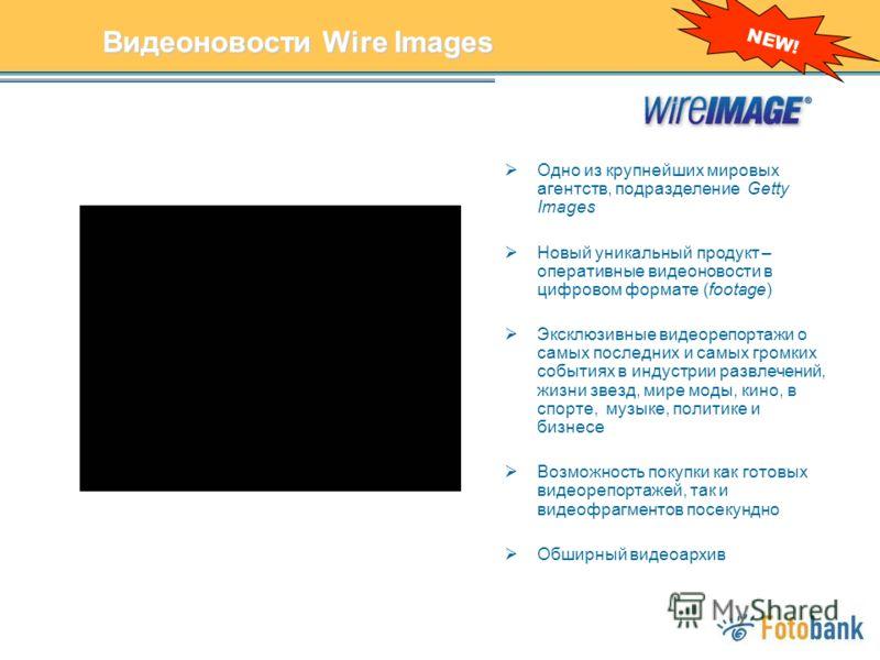 Одно из крупнейших мировых агентств, подразделение Getty Images Новый уникальный продукт – оперативные видеоновости в цифровом формате (footage) Эксклюзивные видеорепортажи о самых последних и самых громких событиях в индустрии развлечений, жизни зве