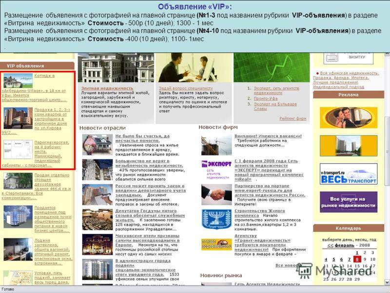 Объявление «VIP»: Размещение объявления с фотографией на главной странице (1-3 под названием рубрики VIP-объявления) в разделе «Витрина недвижимость» Стоимость - 500р (10 дней); 1300 - 1 мес Размещение объявления с фотографией на главной странице (4-