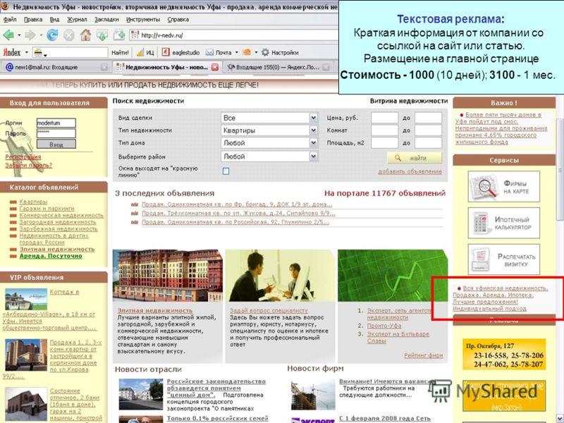 Текстовая реклама: Краткая информация от компании со ссылкой на сайт или статью. Размещение на главной странице Стоимость - 1000 (10 дней); 3100 - 1 мес.