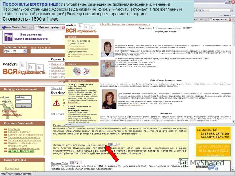 Персональная страница: Изготовление, размещение, (включая внесение изменений) Персональной страницы с Адресом вида название_фирмы.v-nedv.ru (включает 1 прекреплённый файл с проектной документацией) Размещение: интернет страница на портале Стоимость -