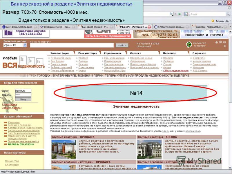 14 Баннер сквозной в разделе «Элитная недвижимость» Размер: 700х70 Стоимость-4000 в мес. Виден только в разделе «Элитная недвижимость»