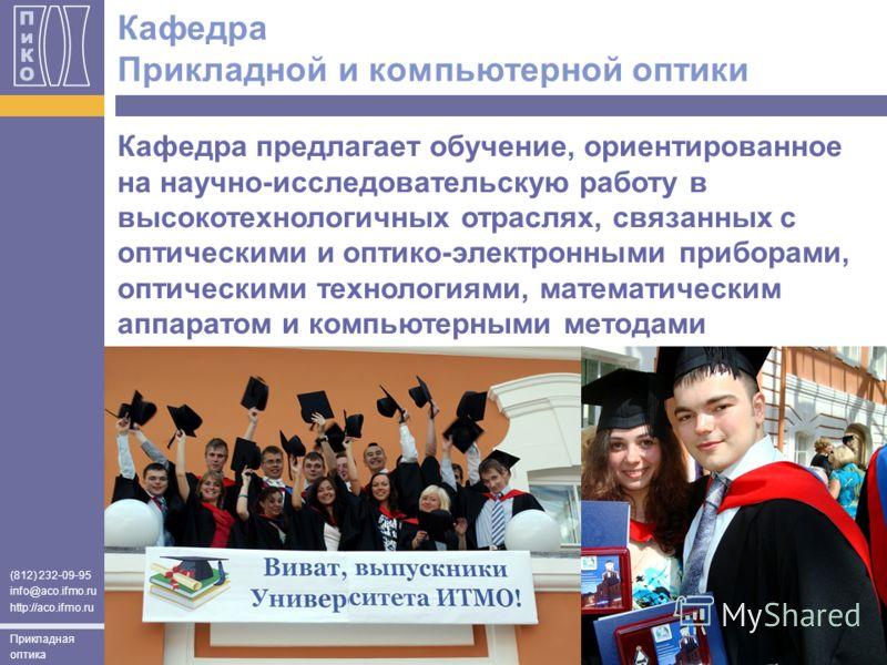 (812) 232-09-95 info@aco.ifmo.ru http://aco.ifmo.ru Прикладная оптика Кафедра Прикладной и компьютерной оптики Кафедра предлагает обучение, ориентированное на научно-исследовательскую работу в высокотехнологичных отраслях, связанных с оптическими и о