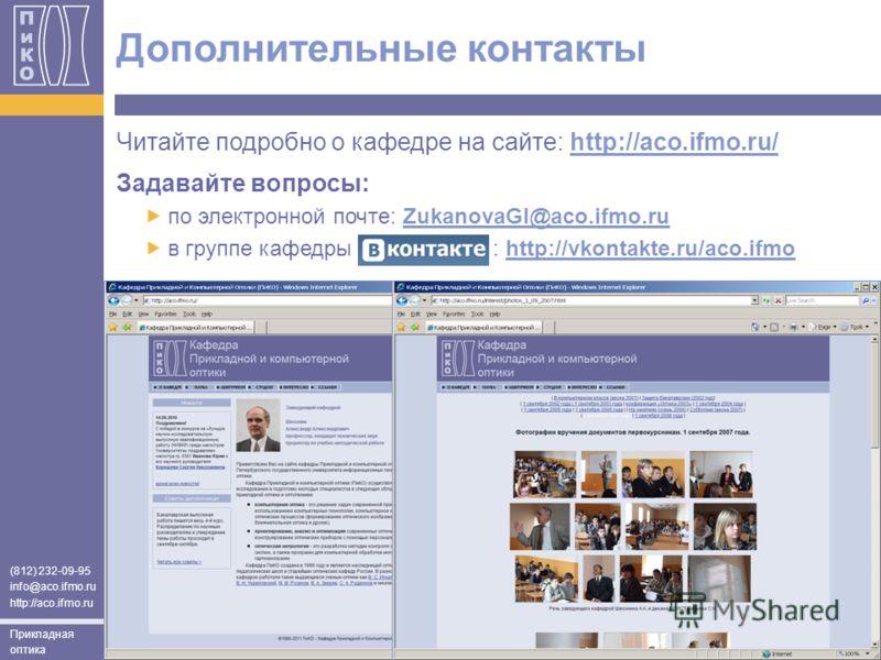 (812) 232-09-95 info@aco.ifmo.ru http://aco.ifmo.ru Прикладная оптика Дополнительные контакты Читайте подробно о кафедре на сайте: http://aco.ifmo.ru/http://aco.ifmo.ru/ Задавайте вопросы: по электронной почте: ZukanovaGI@aco.ifmo.ruZukanovaGI@aco.if