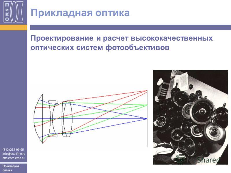 (812) 232-09-95 info@aco.ifmo.ru http://aco.ifmo.ru Прикладная оптика Проектирование и расчет высококачественных оптических систем фотообъективов Прикладная оптика