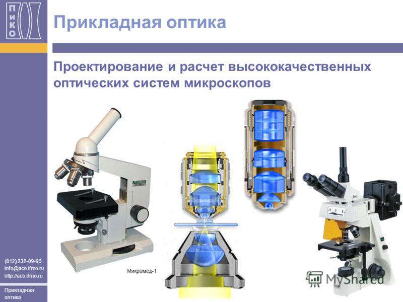 (812) 232-09-95 info@aco.ifmo.ru http://aco.ifmo.ru Прикладная оптика Проектирование и расчет высококачественных оптических систем микроскопов Прикладная оптика