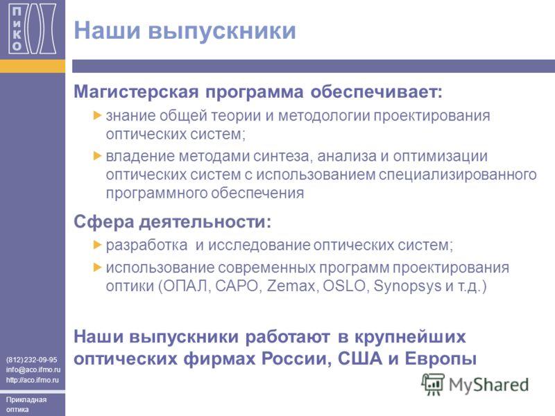(812) 232-09-95 info@aco.ifmo.ru http://aco.ifmo.ru Прикладная оптика Наши выпускники Магистерская программа обеспечивает: знание общей теории и методологии проектирования оптических систем; владение методами синтеза, анализа и оптимизации оптических