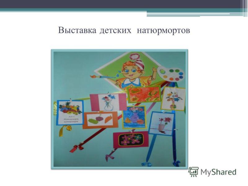 Выставка детских натюрмортов