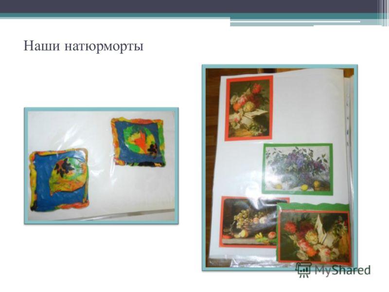 Наши натюрморты