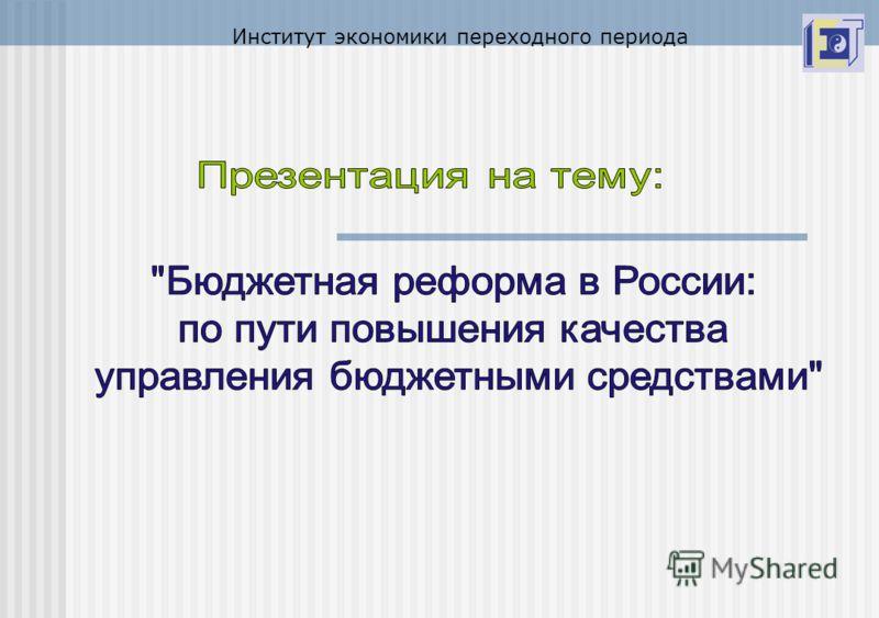 Институт экономики переходного периода