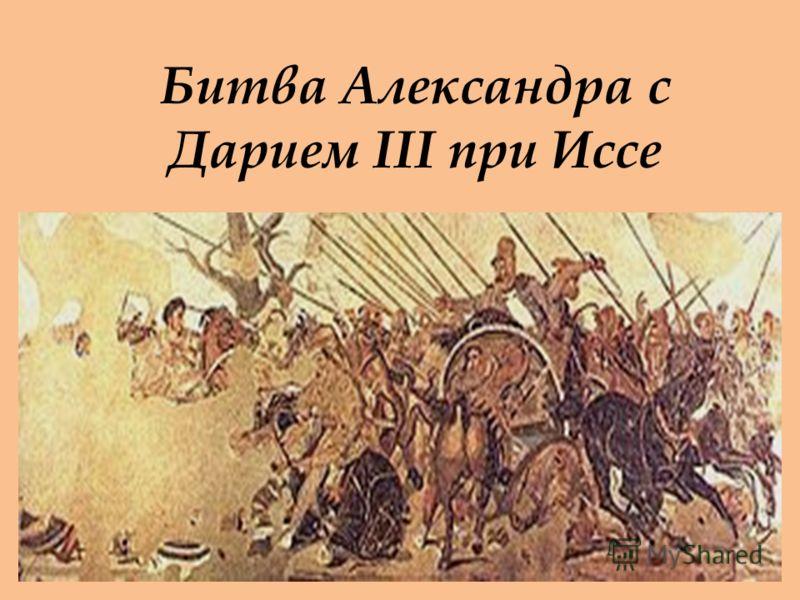 Битва Александра с Дарием III при Иссе