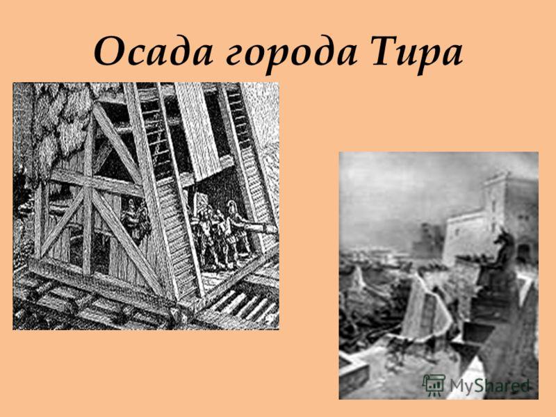 Осада города Тира
