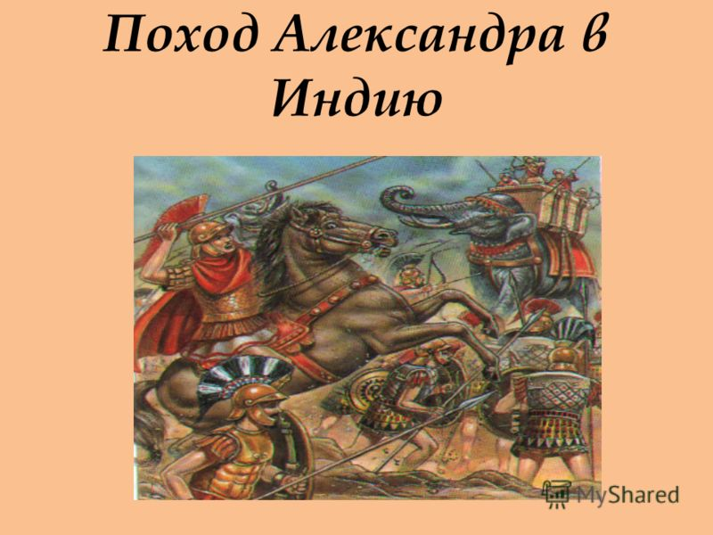 Урок по истории древнего мира в