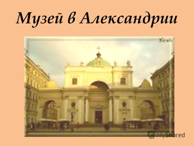 Музей в Александрии