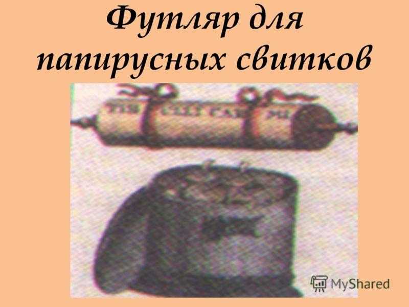 Футляр для папирусных свитков