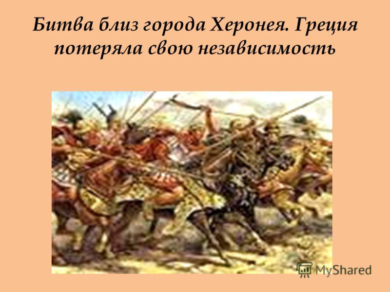 Битва близ города Херонея. Греция потеряла свою независимость