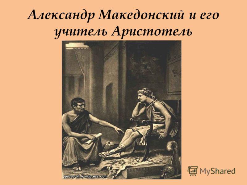 Александр Македонский и его учитель Аристотель