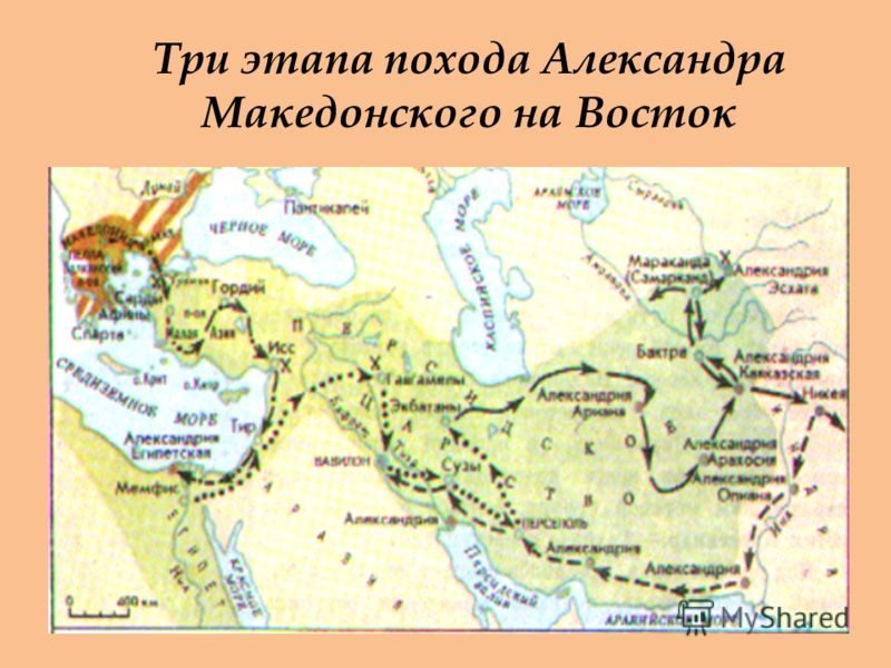 Три этапа похода Александра Македонского на Восток