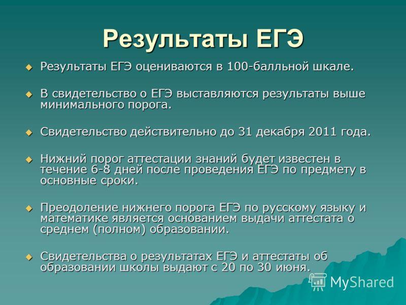 Результаты ЕГЭ Результаты ЕГЭ оцениваются в 100-балльной шкале. Результаты ЕГЭ оцениваются в 100-балльной шкале. В свидетельство о ЕГЭ выставляются результаты выше минимального порога. В свидетельство о ЕГЭ выставляются результаты выше минимального п