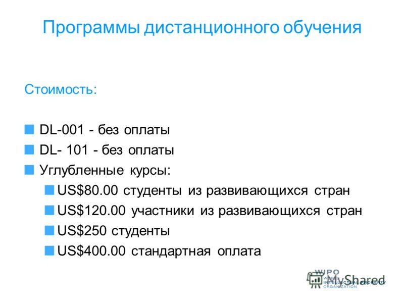 Программы дистанционного обучения Стоимость: DL-001 - без оплаты DL- 101 - без оплаты Углубленные курсы: US$80.00 студенты из развивающихся стран US$120.00 участники из развивающихся стран US$250 студенты US$400.00 стандартная оплата